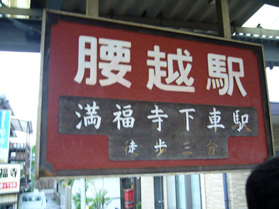 Koshigoe Station - Sign board