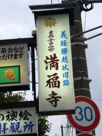Signs to Manpukuji Temple