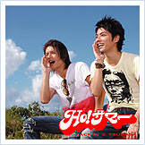 Ho! Summer (CD+DVD)