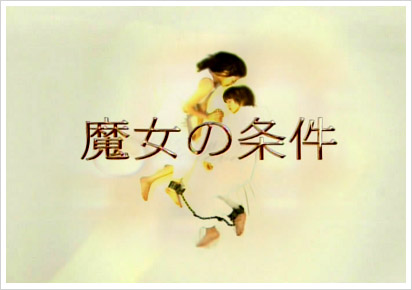 Forbidden Love (Majo no Jouken) DVD